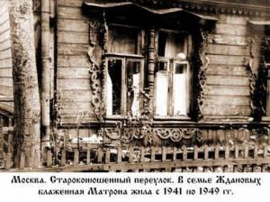 Дом Ждановых