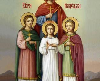 Икона Вера Надежда Любовь