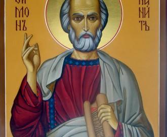 Икона Симон Зилот