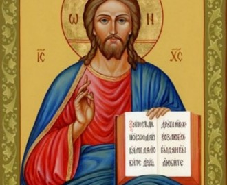 икона Господи