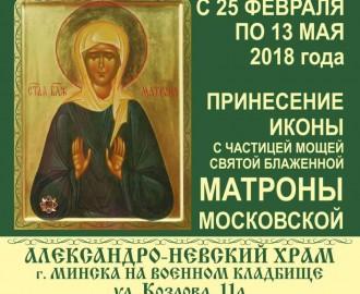Икона Матроны Московской в Минске
