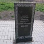 Памятный камень в с. Себино
