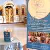 У мощей святой Матроны в Брянске собрали более 200 000 руб. на помощь детям