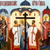 27 сентября Православная Церковь отмечает праздник Воздвижения Креста Господня